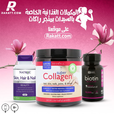 https://eg.rakatt.com/ar/category/الفيتامين-81_101