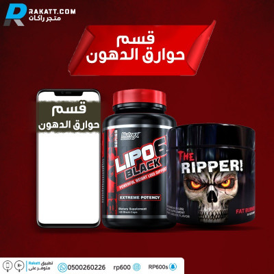https://eg.rakatt.com/ar/category/حوارق-دهون---fat-burners-75_108