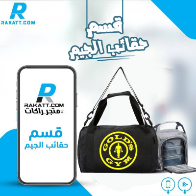 https://eg.rakatt.com/ar/category/حقائب-الجيم-104_110