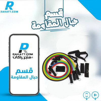 https://eg.rakatt.com/ar/category/حبال-المقاومة-104_115