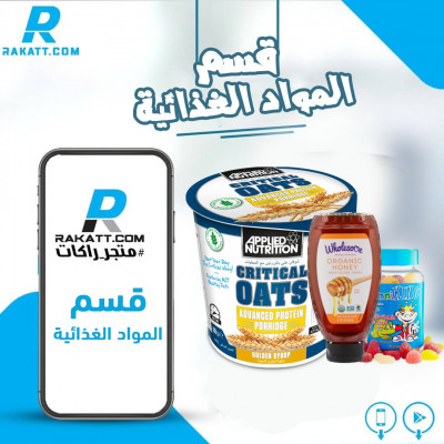 https://eg.rakatt.com/ar/category/المواد-الغذائية-78_94