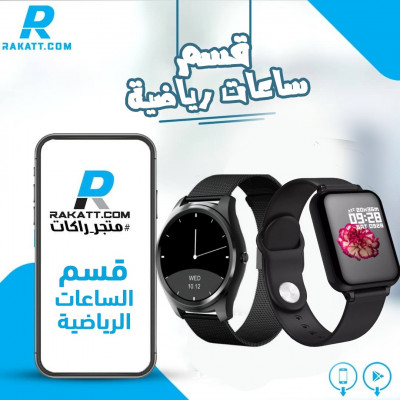 https://eg.rakatt.com/ar/category/ساعات-رياضية-104_113