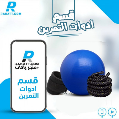 https://eg.rakatt.com/ar/category/ادوات-التمرين-104_106